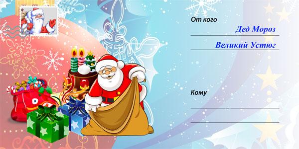 Макет Письма От Деда Мороза Текст